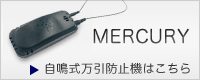 MERCURY -Shop Security-